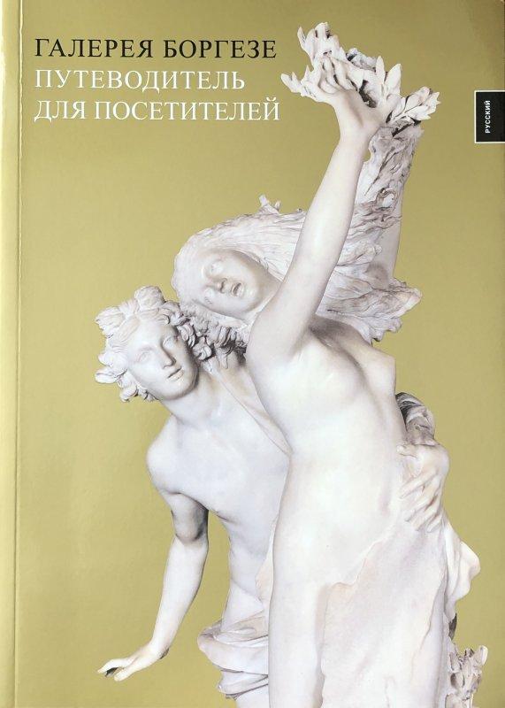 ГАЛЕРЕЯ БОРГЕЗЕ (Russian Ed.)